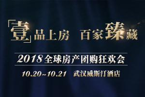 【10.20~21】2018全球房产团购狂欢会预约