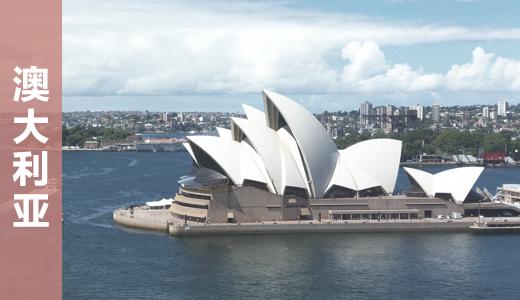 澳大利亚投资移民