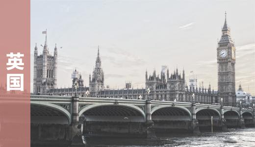 英国投资移民